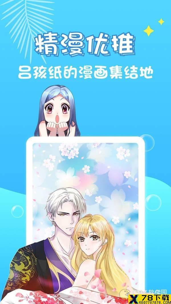 乌龙漫画app下载_乌龙漫画app最新版免费下载