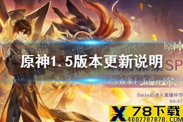 《原神手游》1.5版本更新