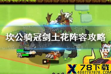 《坎公骑冠剑》土花阵容怎么搭配 土花阵容攻略怎么玩?