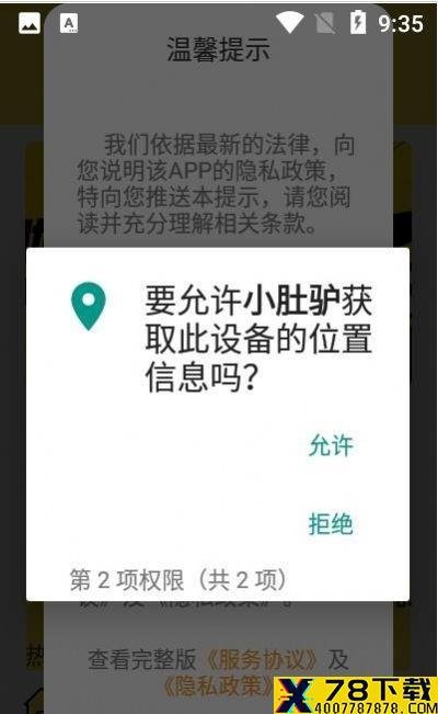 小肚驴app下载_小肚驴app最新版免费下载