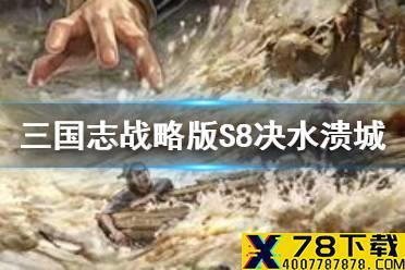 《三国志战略版》S8事件战法决水溃城 S8赛季水淹下邳事件战法简评怎么玩?