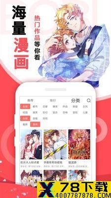 青橘漫画app下载_青橘漫画app最新版免费下载