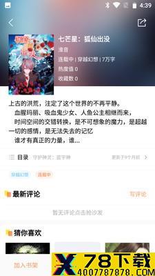 山猫小说app下载_山猫小说app最新版免费下载