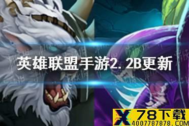 《英雄联盟手游》2.2B更新
