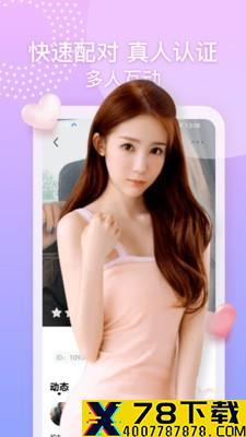 夜聊天交友app下载_夜聊天交友app最新版免费下载