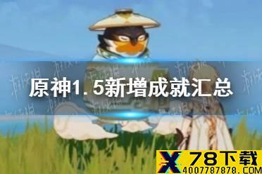 《原神手游》1.5新增成就