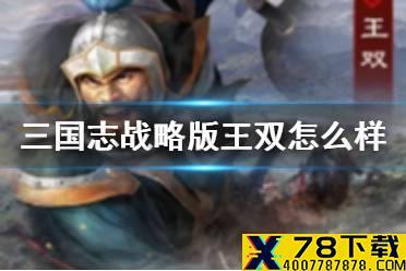 《三国志战略版》王双怎么
