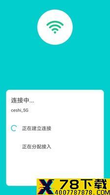 称心WIFI钥匙app下载_称心WIFI钥匙app最新版免费下载