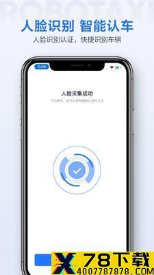 百度Apollo无人驾驶车服务app下载_百度Apollo无人驾驶车服务app最新版免费下载