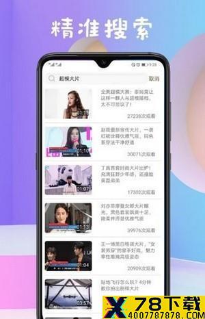 油梨视频app下载_油梨视频app最新版免费下载