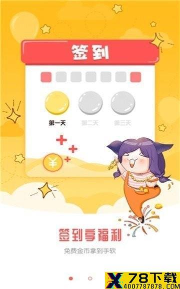 4233蘑菇漫画app下载_4233蘑菇漫画app最新版免费下载