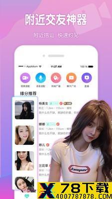 陌音app下载_陌音app最新版免费下载