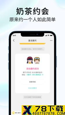 奶茶直约app下载_奶茶直约app最新版免费下载