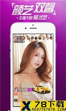 大秀盒子app下载_大秀盒子app最新版免费下载