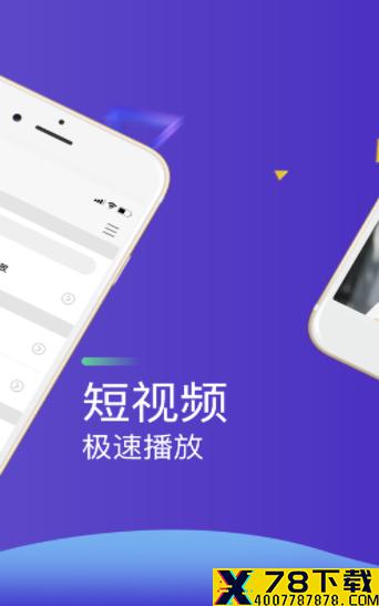 P站视频播放器app下载_P站视频播放器app最新版免费下载