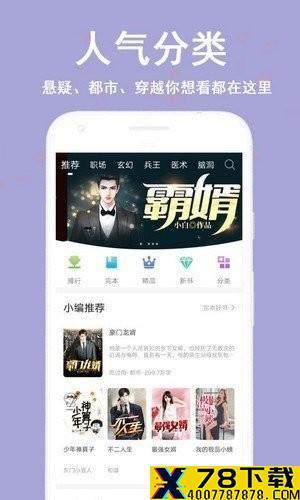 笔阅小说app下载_笔阅小说app最新版免费下载