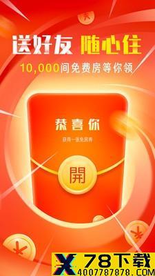 OYO酒店app下载_OYO酒店app最新版免费下载