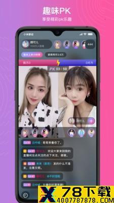 星缘直播app下载_星缘直播app最新版免费下载