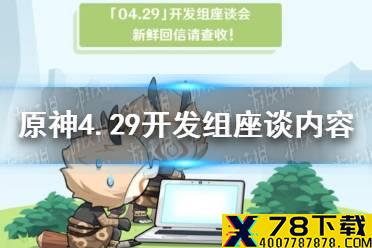 《原神手游》4.29开发组座谈内容一览 雷系加强测试怎么玩?