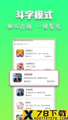 斗字输入法app下载_斗字输入法app最新版免费下载