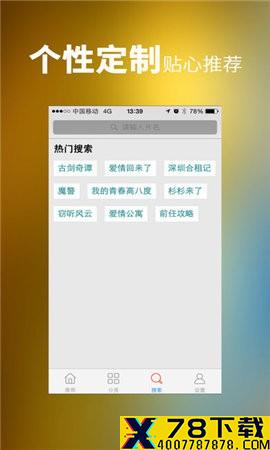 趣游影视app下载_趣游影视app最新版免费下载