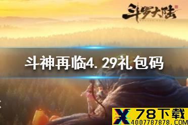 《斗罗大陆斗神再临》礼包码4.29 礼包码4.29是什么怎么玩?