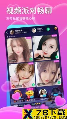 聊么app下载_聊么app最新版免费下载