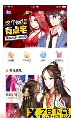 红区动漫app下载_红区动漫app最新版免费下载