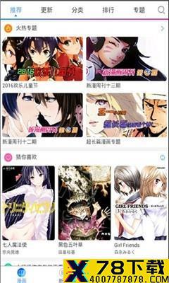 乐语漫画app下载_乐语漫画app最新版免费下载