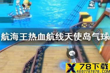 《航海王热血航线》天使岛气球 天使岛气球奖励介绍怎么玩?