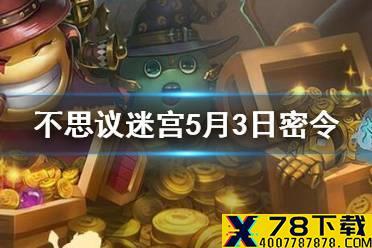 《不思议迷宫》5月3日密令 5月3日每日密令分享怎么玩?