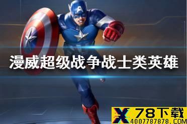 《漫威超级战争》战士英雄