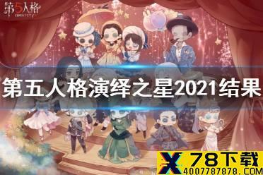 《第五人格》演绎之星2021