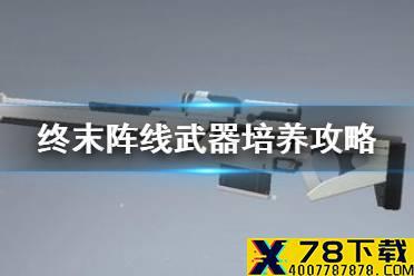 《终末阵线伊诺贝塔》武器