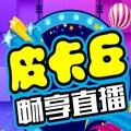 皮卡丘直播app下载_皮卡丘直播app最新版免费下载