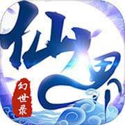 仙界幻世录手游下载_仙界幻世录手游最新版免费下载