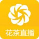 花茶直播app下载_花茶直播app最新版免费下载