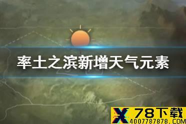《率土之滨》新增天气类型