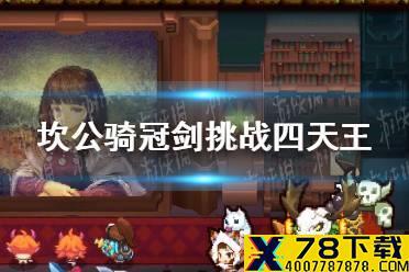 《坎公骑冠剑》四大天王怎