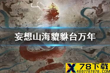 《妄想山海》貔貅台万年奖