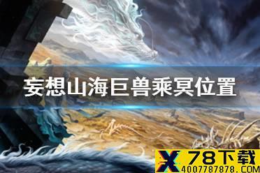 《妄想山海》巨兽乘冥位置