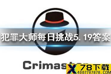 《犯罪大师》每日挑战5.19