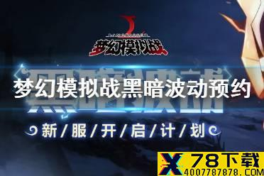 《梦幻模拟战》6月3日新服