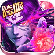 异界仙战手游下载_异界仙战手游最新版免费下载