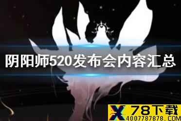 《阴阳师》520发布会内容