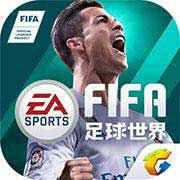 FIFA足球世界手游下载_FIFA足球世界手游最新版免费下载