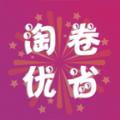 淘卷优省app下载_淘卷优省app最新版免费下载