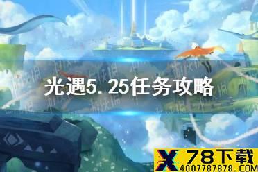 《光遇》5.25任务攻略 5月