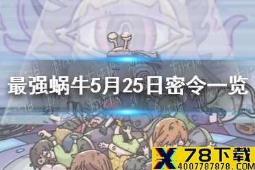 《最强蜗牛》5月25日密令