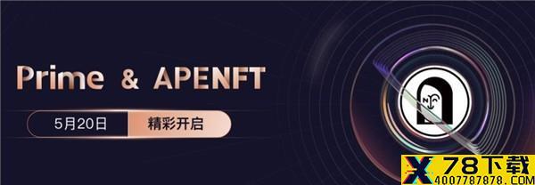 apenft币app下载_apenft币app最新版免费下载